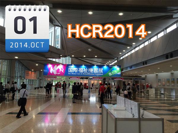 HCR2014受付