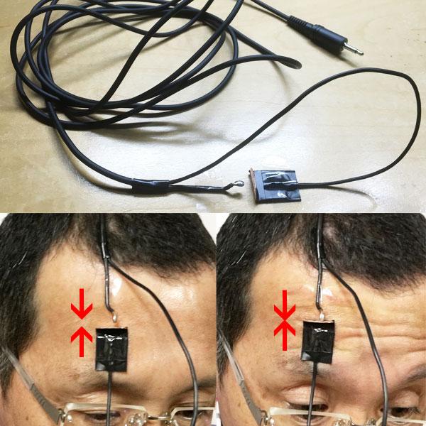 自作おでこ電極スイッチ